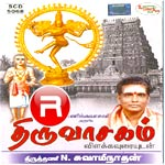 Thiruvasagam - Thiruthani N. Swaminathan (Vol 4) songs