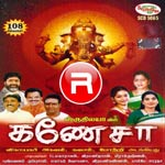 Ganesha - Vol 1 songs