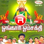 Ongaari Omsakthi - Vol 3 songs