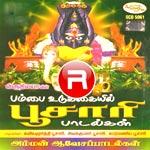 Poosaari Paadalgal - Vol 1 songs