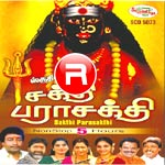 Sakthi Parasakthi - Vol 4 songs