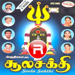 Soola Sakthi - Vol 3 songs