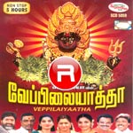 Veppilaiyaatha - Vol 5 songs