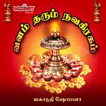 Valam Tharum Navagraham songs