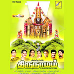 Thirunaamam - Thirumalai Natha songs