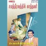 Ubathiravathil Kaathavar songs