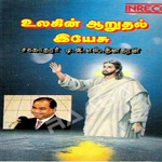 Ulagin Aaruthal Yesu (Discourse) songs