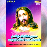 Tamil Christian Traditional Songs songs