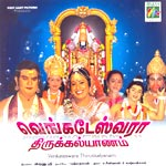 Venkateswara Thirukkalyanam songs