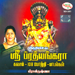 Listen to Engum Nirainthaval songs from Sri Prathyankara