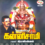 Listen to Karthigaiyum songs from Kannisamy