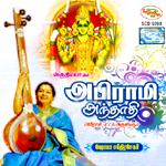 Abirami Andhathi songs