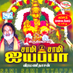 Saamy Saamy Iyyappa songs