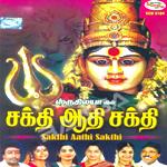 சக்தி ஆதி சக்தி songs