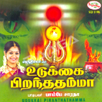 Listen to Om Sakthi Om songs from Udukkai Piranthathamma