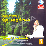 Listen to Ennai Aatkonda songs from Jebathotta Jeyageethangal - Vol 05