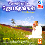 Jebathotta Jeyageethangal - Vol 12 songs
