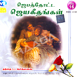 Jebathotta Jeyageethangal - Vol 16 songs