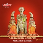 Thirumalai Darisanam and Kanagadhara Stothram songs