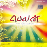 Belan Vol - 2 songs
