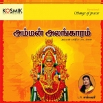 Listen to Tharumamigu Chennaile songs from Amman Alankaram