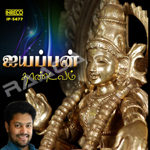 Ayyappan Thandavam songs