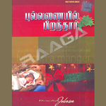 Pullanayil Piranthaar songs
