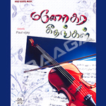 Manogara Geethangal songs