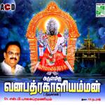 Arulmigu Vanabadrakaliyamman songs