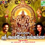 Arulpurivai Sri Alarmel Mangamma songs