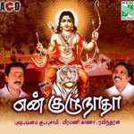 En Guru Natha songs