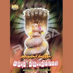 Arputha Thirupathingangal songs
