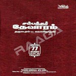 Devaram - Vol 1 To 77 (Sambandhar) Part 8 songs