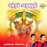 கந்தர் அனுபூதி - சூலமங்கலம் சிஸ்டேர்ஸ் songs