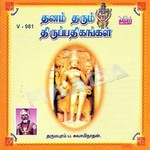 Thanam Tharum Thrupathigal songs