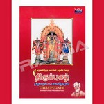 Thirupugazh (Dharmapuram P. Swaminathan) - Vol 1 songs