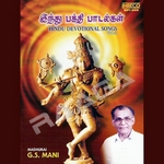 Hindu Devotional Song - Vol 2