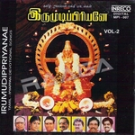 Listen to Sabarivaasane songs from Iru Mudippriyane - Vol 2