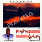 Abishega Geethangal - Vol 1 songs