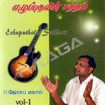 Ezhuputhalin Sattham - Vol 1 songs