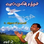 Ezhuputhalin Sattham - Vol 2 songs