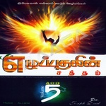 Ezhuputhalin Sattham - Vol 5 songs