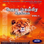 Jeya Kembira Geethangal - Vol 1 songs
