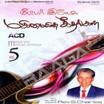 Meetpar Yesu Mahimayin Geethangal - Vol 5 songs