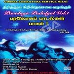 Paraloga Padalgal - Vol 1 songs