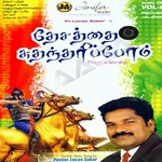 Thesathai Suthantharipom - Vol 6 songs