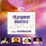 Aarathanai Vellam songs