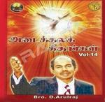 Adaikala Geethangal songs