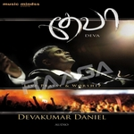 Deva songs