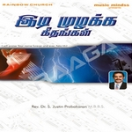 Idimuzhakka Geethangal - Vol 3 songs